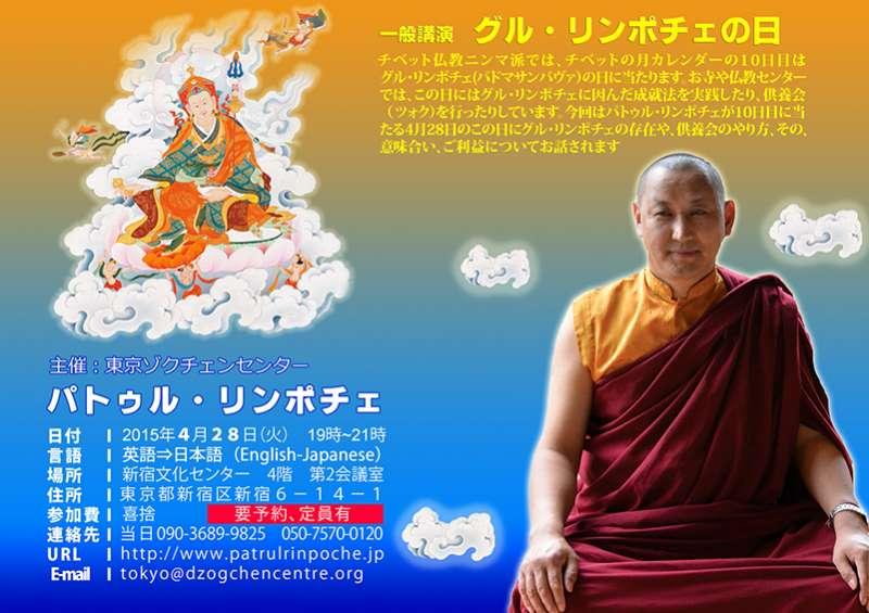 15年GWセミナー:パトゥル・リンポチェの来日イベント(詳細)